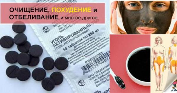 Черные таблетки для отбеливания зубов