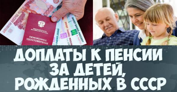 Кому положен перерасчет пенсии за детей, и стоит ли перерасчитывать пенсию с учетом доплат за детей, рожденных до , гг и позже?