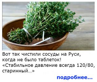 Вот так чистили сосуды на Руси