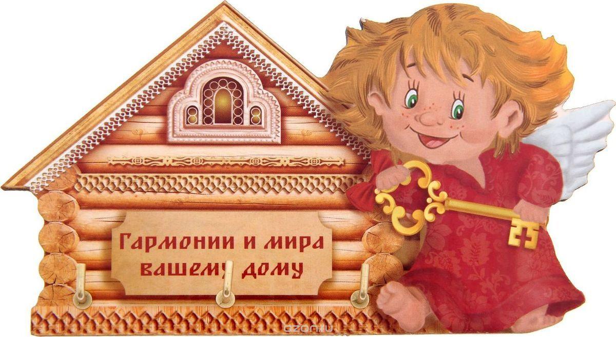 красивая открытка счастья вашему дому подборка забавных