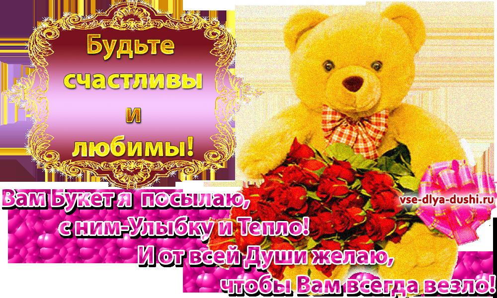 Диавельторос- С ДНЕМ РОЖДЕНИЯ! - Страница 2 Budte-schastlivy-i-lyubimy