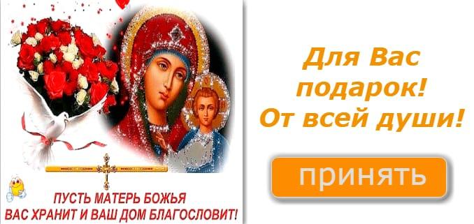 Открытки пусть хранит тебя пресвятая богородица
