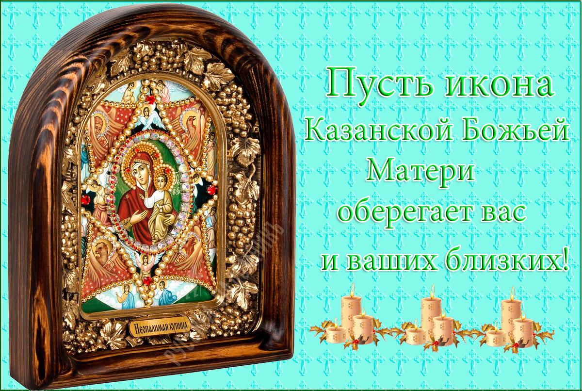 поздравления к дню божьей матери наметанный глаз тут