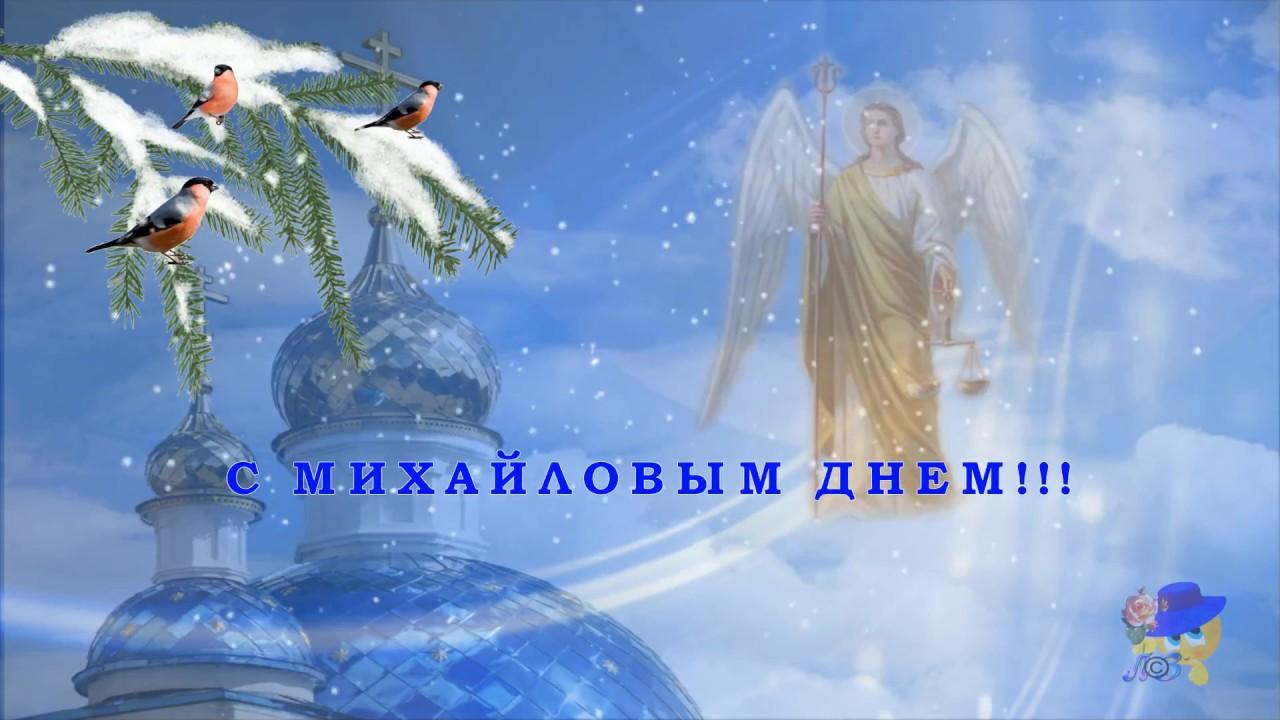 Одежд надписями, поздравление с днем михаила архангела открытка