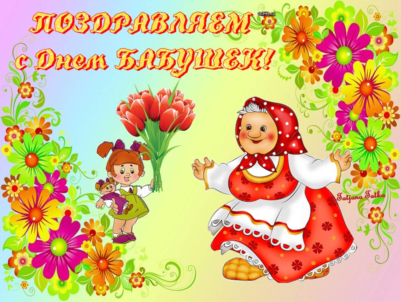 Надписью люблю, поздравление с днем бабушки в открытках