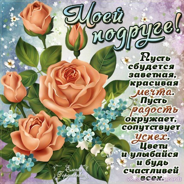 Фото открытки для лучшей подруги, открытки спокойной ночи