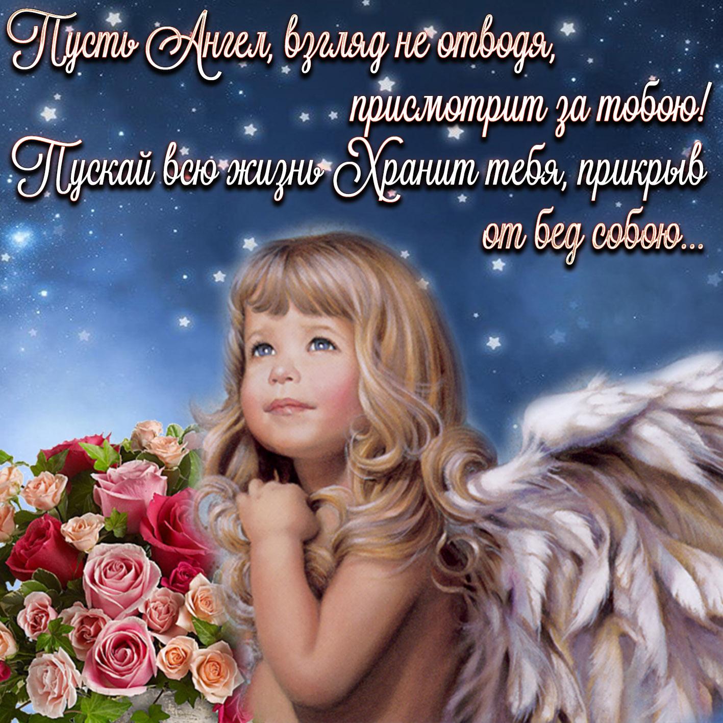 Открытка храни тебя ангел, открытки днем рождения