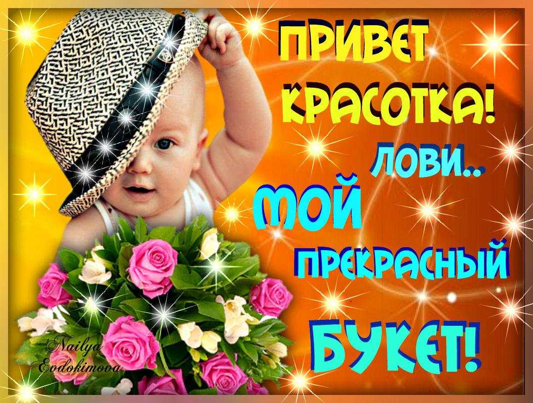 открытка моей красотулечка прекрасным можно мир