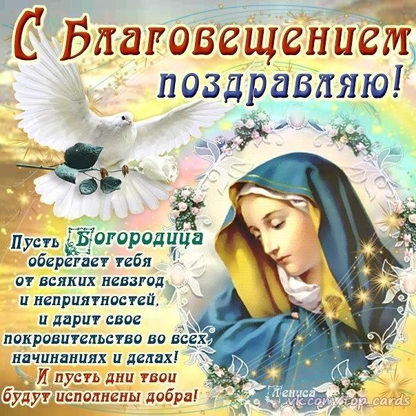 Открытка поздравление с благовещением господним, днем рождения