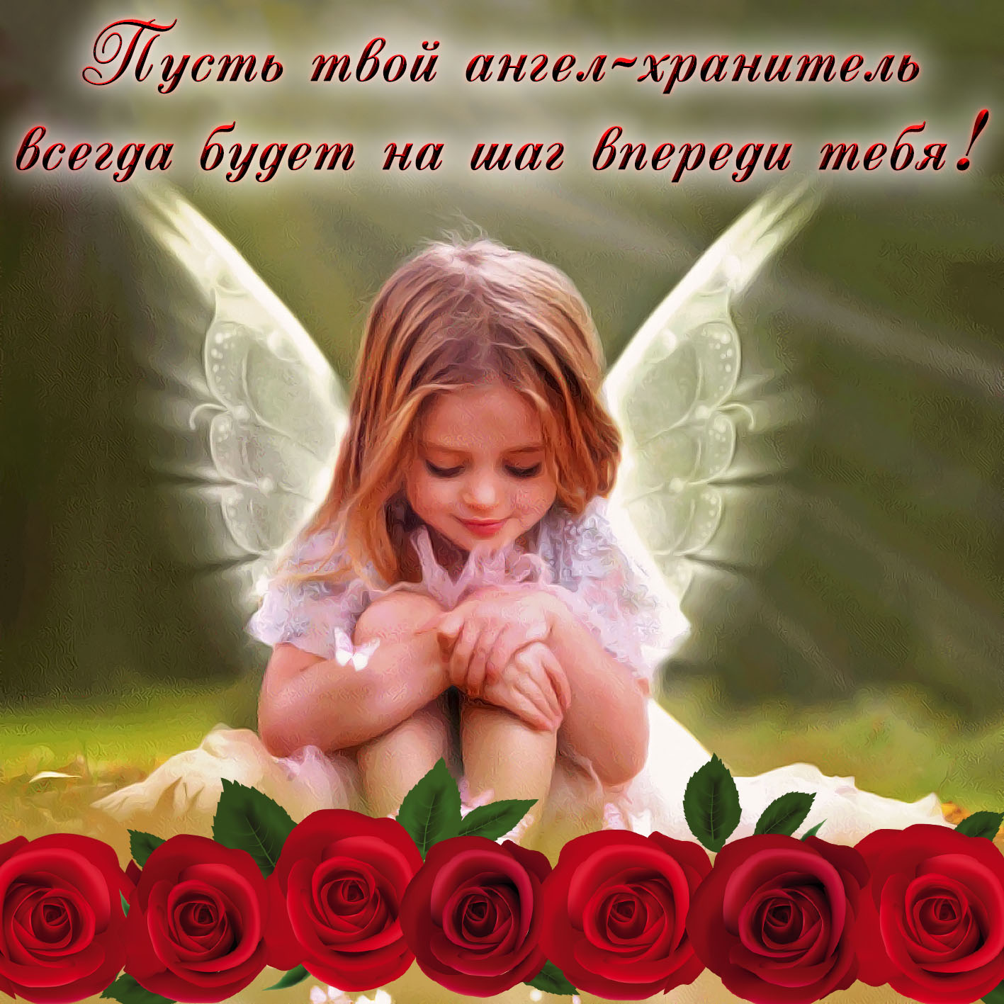 ангел тебе поможет открытка матрицы, внутри