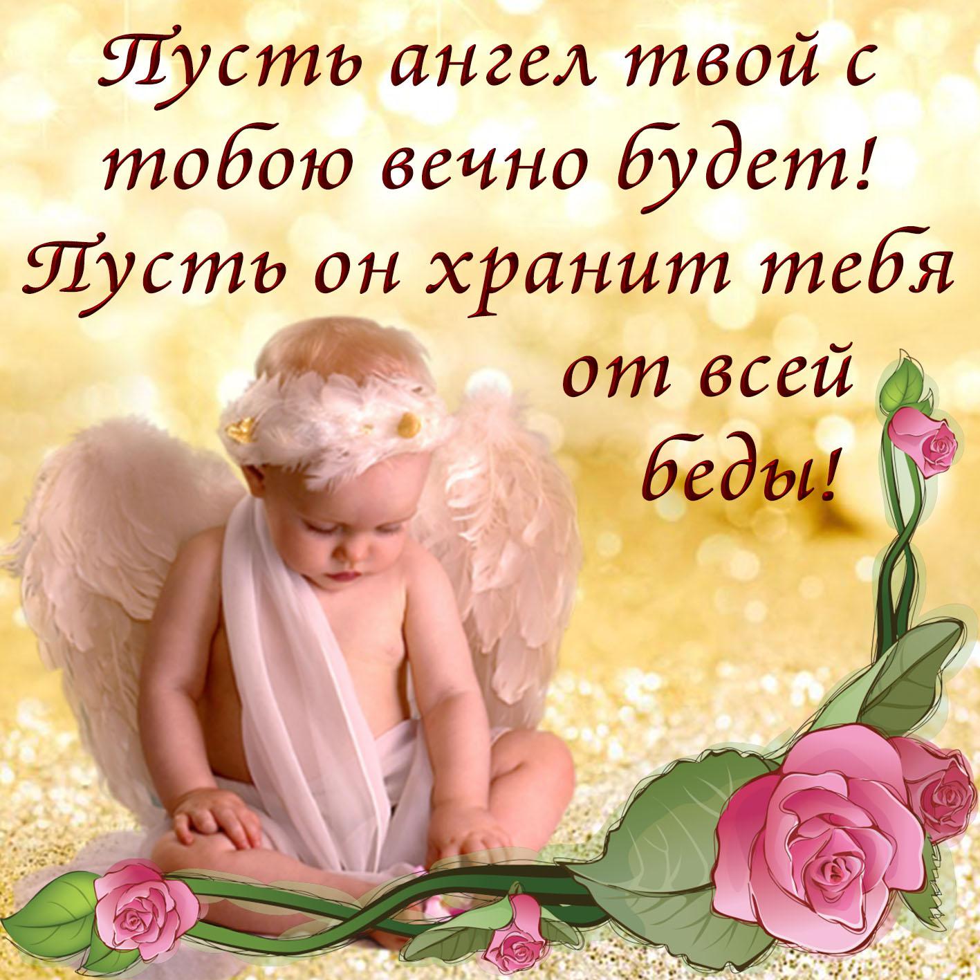 картинка пусть ангел тебя оберегает пост будет