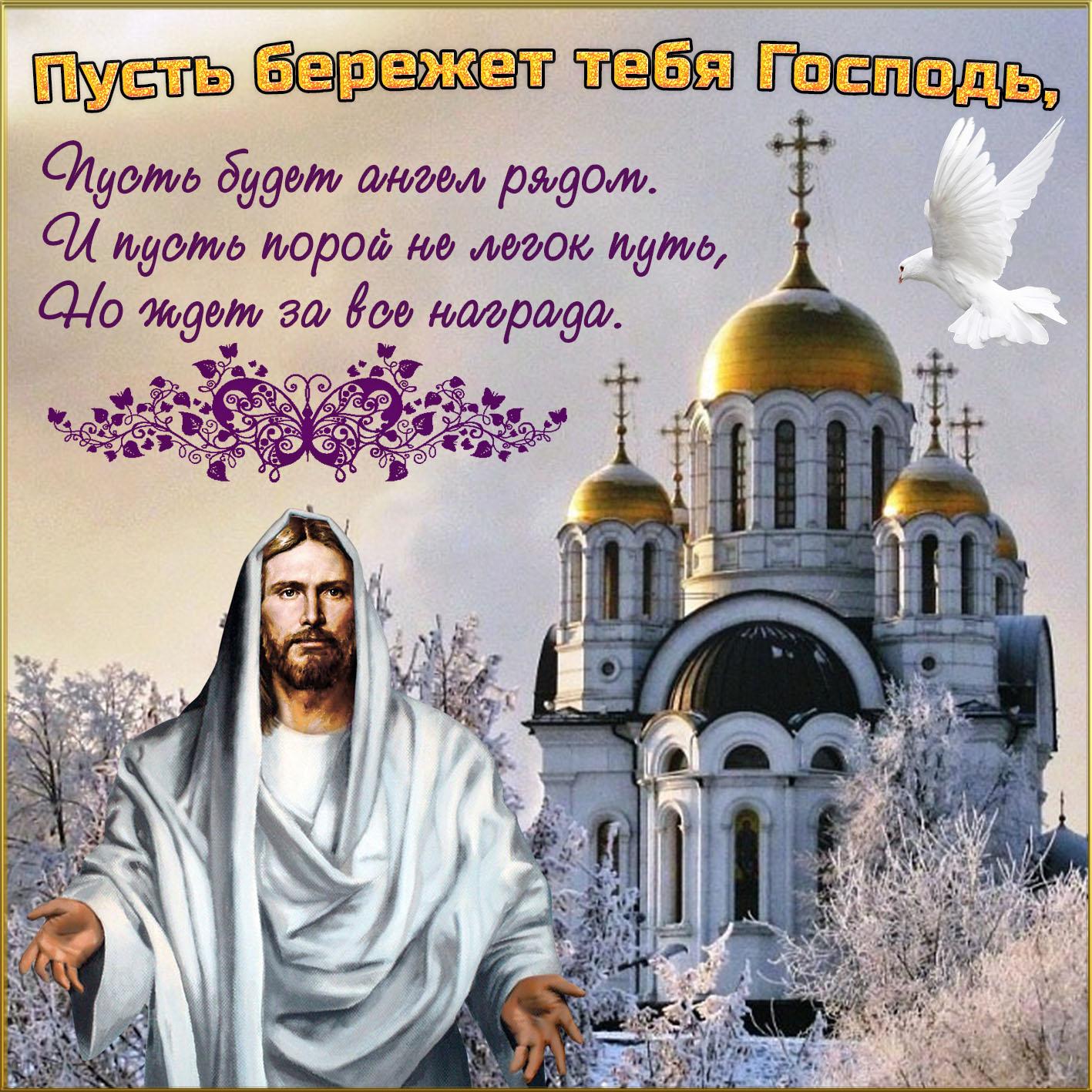 Картинки именем, открытка пусть бог хранит