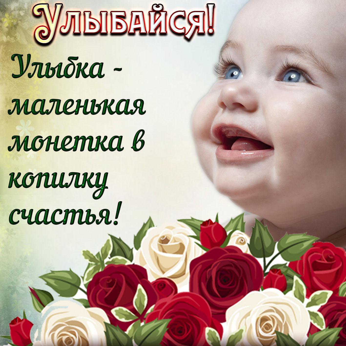 Днем, улыбнись открытки