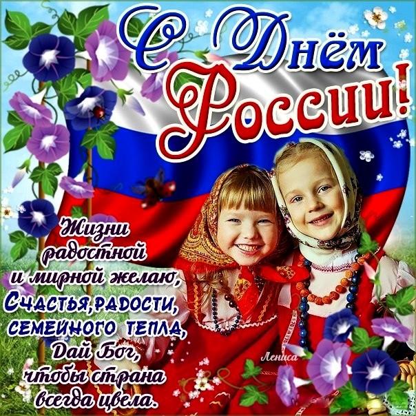 Открытки с днем россии в стихах
