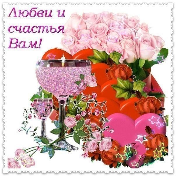 Картинки любви счастья удачи