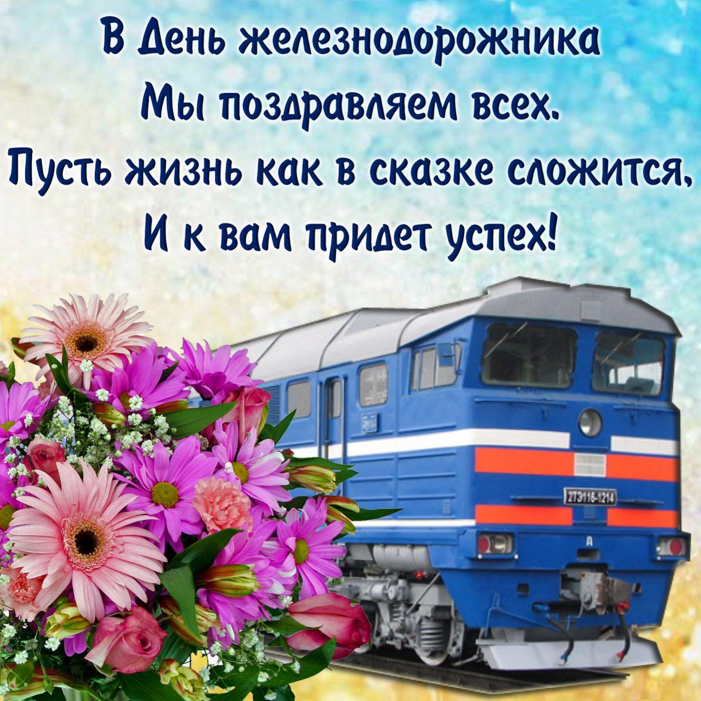 Поздравление с днем железнодорожника в стихах красивые