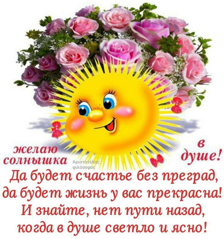 Днем рождения, открытка красивого солнышка