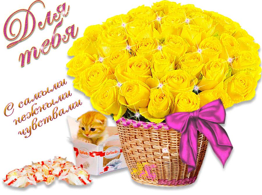 Открытки корзина цветов для тебя
