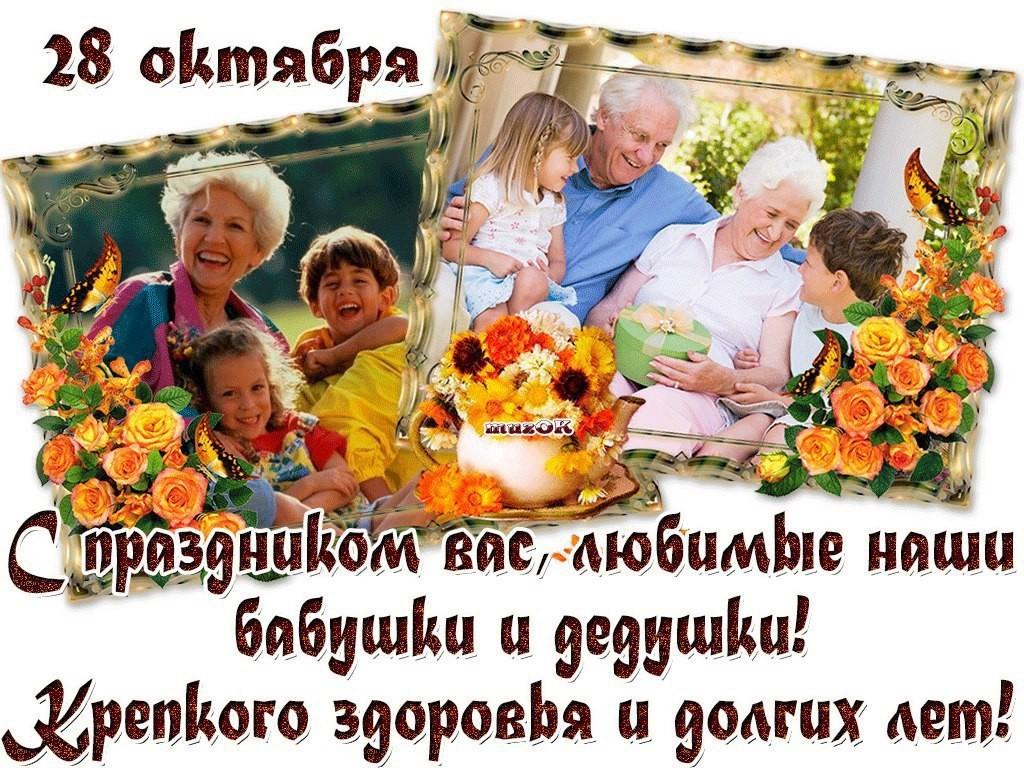 День бабушек и дедушек поздравления картинки
