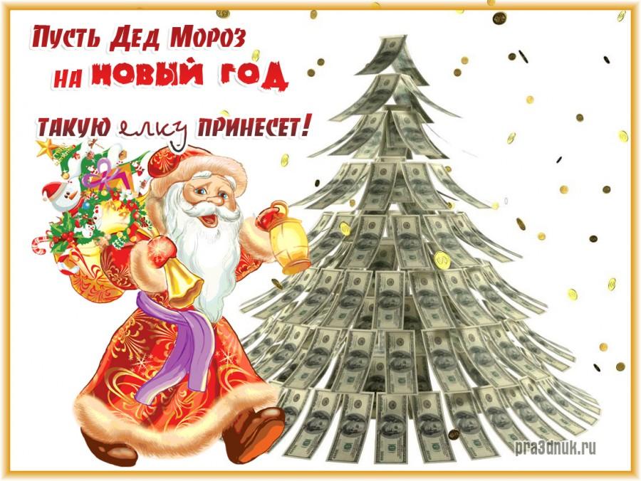 общем пожелания на новый год деньги главное