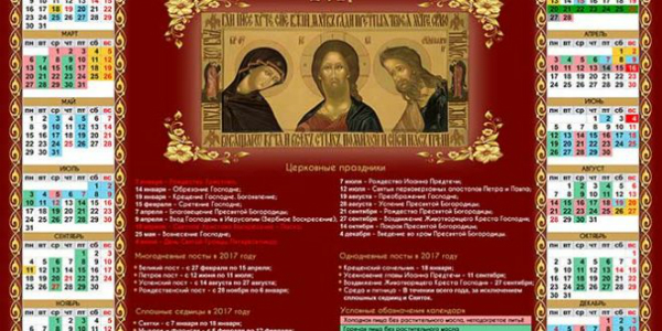 Православный церковный праздник